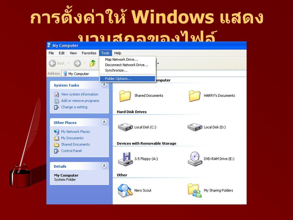 การตั้งค่าให้ Windows แสดง นามสกุลของไฟล์
