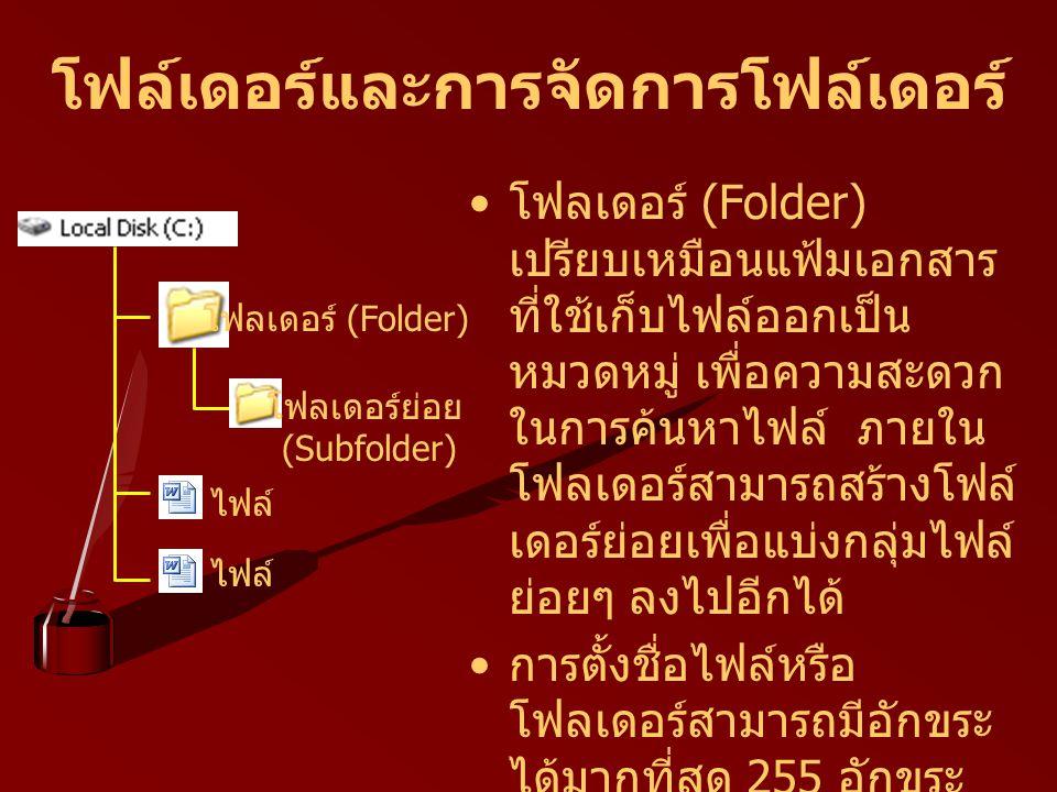 โฟล์เดอร์และการจัดการโฟล์เดอร์ โฟลเดอร์ (Folder) เปรียบเหมือนแฟ้มเอกสาร ที่ใช้เก็บไฟล์ออกเป็น หมวดหมู่ เพื่อความสะดวก ในการค้นหาไฟล์ ภายใน โฟลเดอร์สาม