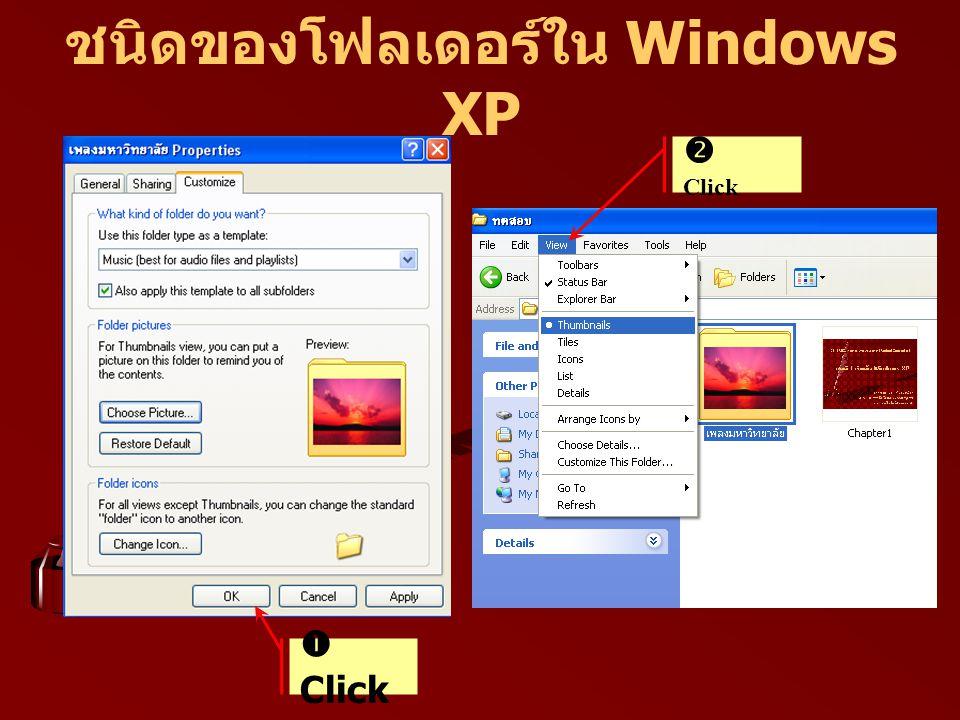 ชนิดของโฟลเดอร์ใน Windows XP  Click  Click