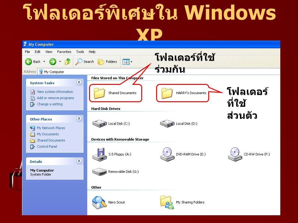 โฟลเดอร์พิเศษใน Windows XP โฟลเดอร์ที่ใช้ ร่วมกัน โฟลเดอร์ ที่ใช้ ส่วนตัว