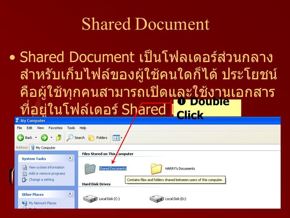 Shared Document Shared Document เป็นโฟลเดอร์ส่วนกลาง สำหรับเก็บไฟล์ของผู้ใช้คนใดก็ได้ ประโยชน์ คือผู้ใช้ทุกคนสามารถเปิดและใช้งานเอกสาร ที่อยู่ในโฟล์เดอร์ Shared Document  Double Click
