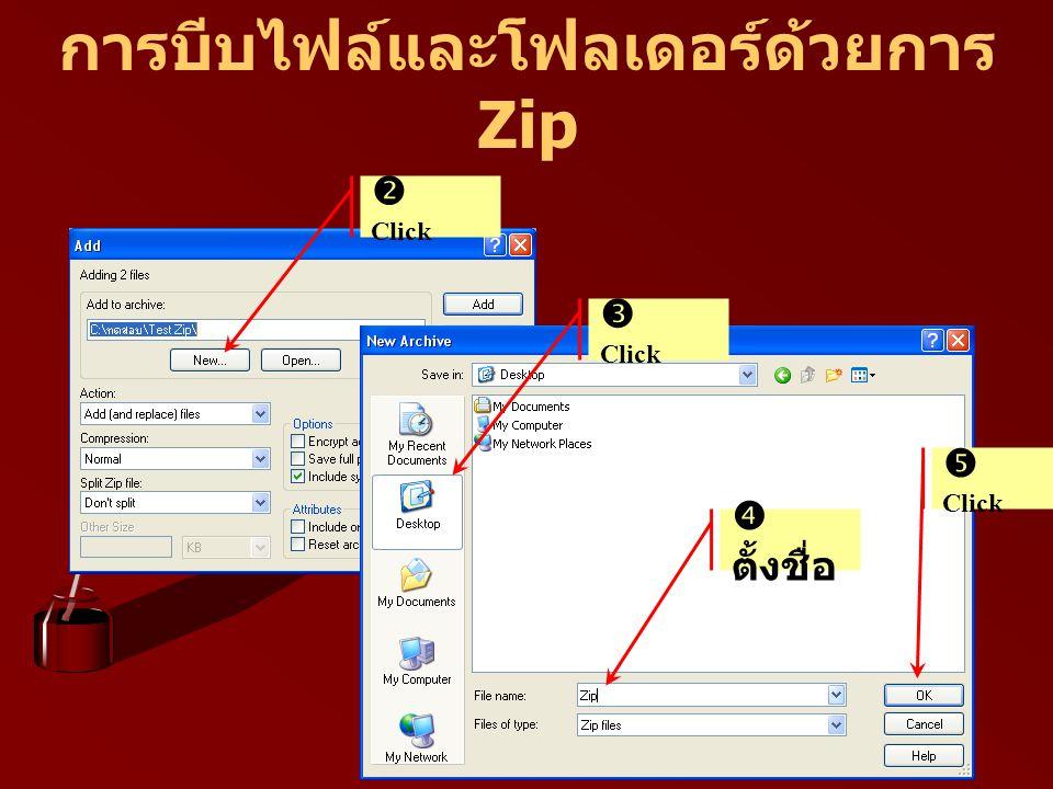  Click  Click  ตั้งชื่อ  Click