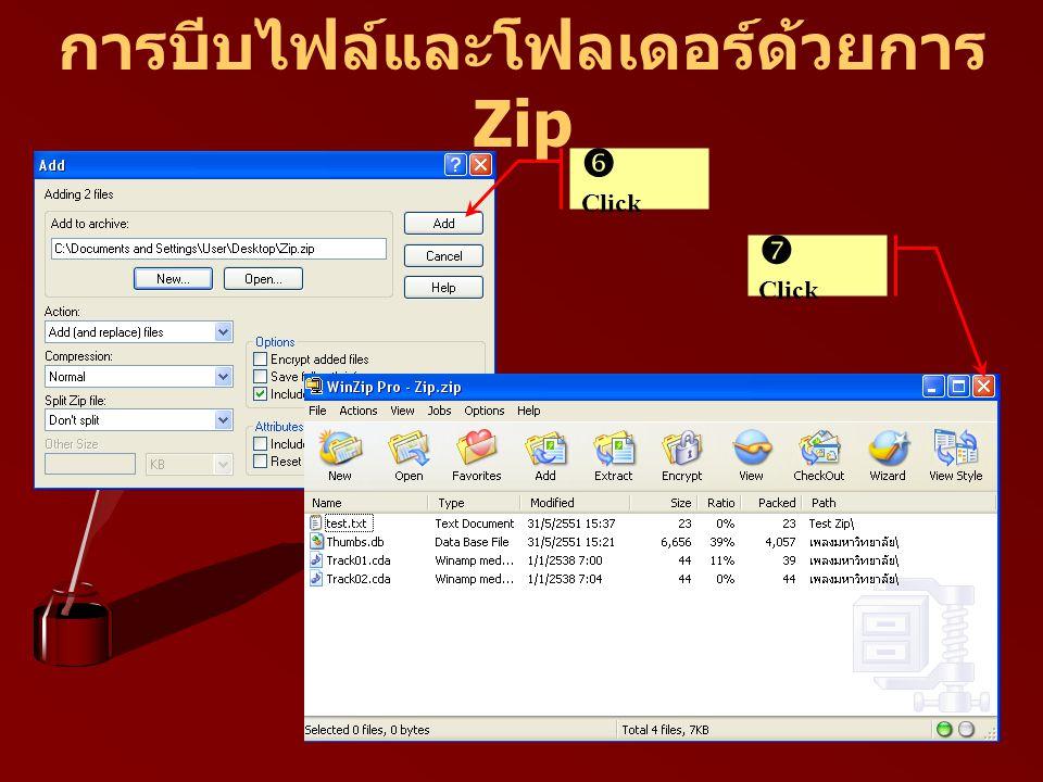 การบีบไฟล์และโฟลเดอร์ด้วยการ Zip  Click  Click