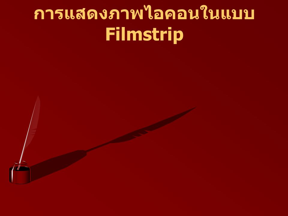 การแสดงภาพไอคอนในแบบ Filmstrip