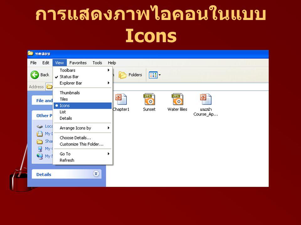 การแสดงภาพไอคอนในแบบ Icons