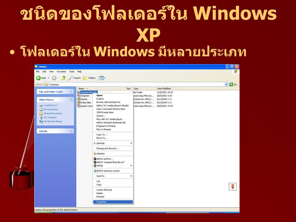 ชนิดของโฟลเดอร์ใน Windows XP โฟลเดอร์ใน Windows มีหลายประเภท