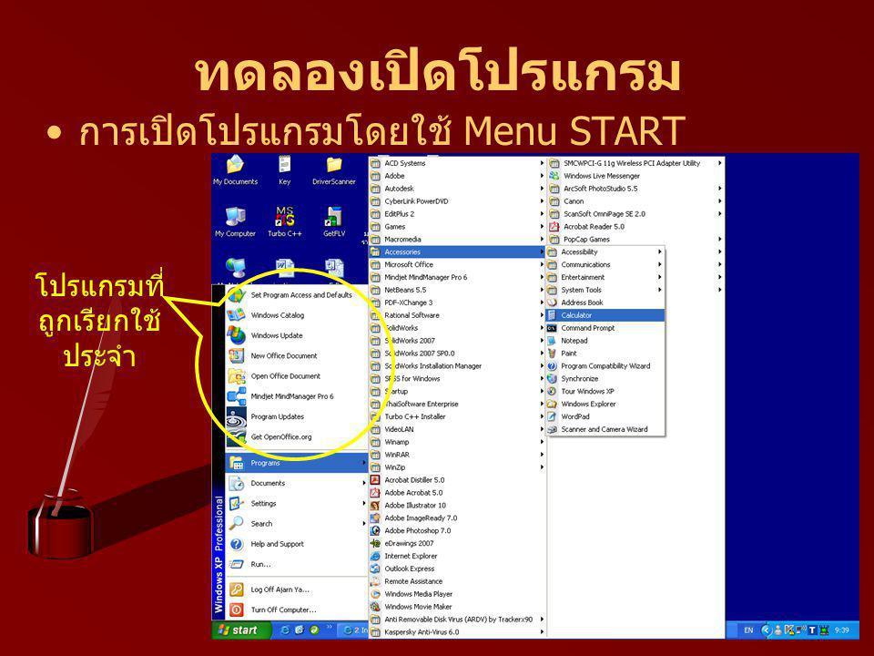 ทดลองเปิดโปรแกรม การเปิดโปรแกรมโดยใช้ Menu START โปรแกรมที่ ถูกเรียกใช้ ประจำ