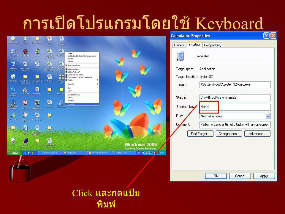 การเปิดโปรแกรมโดยใช้ Keyboard Click และกดแป้ม พิมพ์