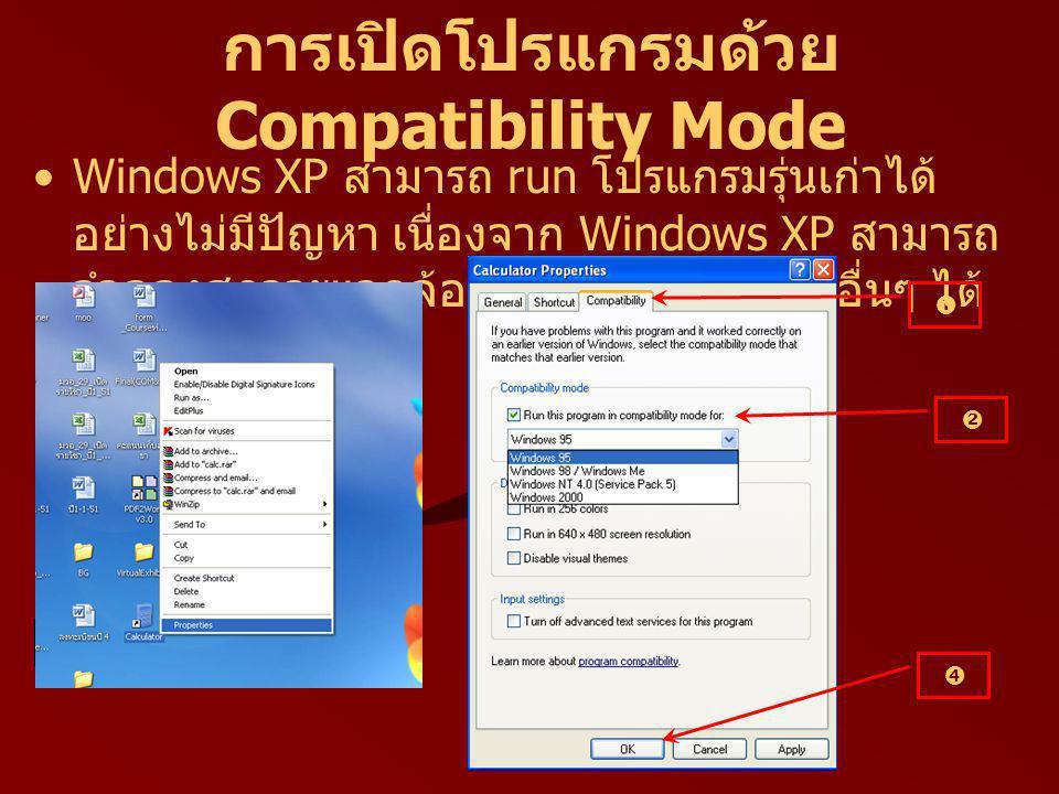 การเปิดโปรแกรมด้วย Compatibility Mode Windows XP สามารถ run โปรแกรมรุ่นเก่าได้ อย่างไม่มีปัญหา เนื่องจาก Windows XP สามารถ จำลองสภาวะแวดล้อมของ Window