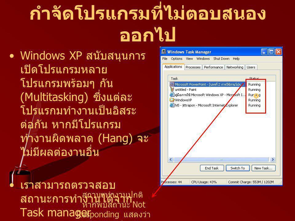 กำจัดโปรแกรมที่ไม่ตอบสนอง ออกไป Windows XP สนับสนุนการ เปิดโปรแกรมหลาย โปรแกรมพร้อมๆ กัน (Multitasking) ซึ่งแต่ละ โปรแรกมทำงานเป็นอิสระ ต่อกัน หากมีโป