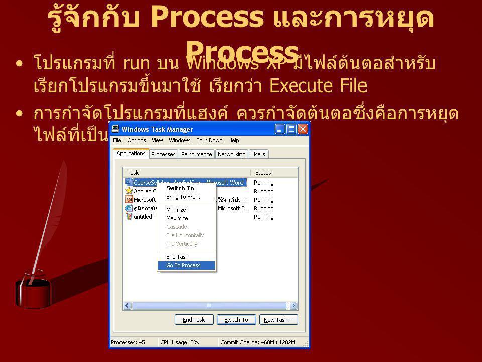 รู้จักกับ Process และการหยุด Process โปรแกรมที่ run บน Windows XP มีไฟล์ต้นตอสำหรับ เรียกโปรแกรมขึ้นมาใช้ เรียกว่า Execute File การกำจัดโปรแกรมที่แฮงค