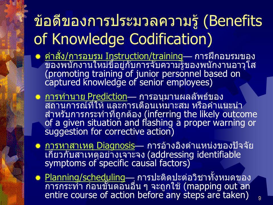 40 ความเชี่ยวชาญที่จำเป็นของการพัฒนา ความรู้ (Skills Requirements of Knowledge Development)  การสื่อสารกับผู้อื่น (Interpersonal communication)  ความสามารถในการเชื่อมต่อกับเหตุผลของโครงการ (Ability to articulate project's rationale)  ความเชี่ยวชาญของการสร้างต้นแบบ (Rapid prototyping skills)  คุณลักษณะส่วนบุคล ตัวอย่างเช่น ความฉลาด, ความสามารถในการสร้างสรรค์, การดื้อแพ่ง และ ความตลก ขบขัน (Personality attributes such as intelligence, creativity, persistence, and a good sense of humor)