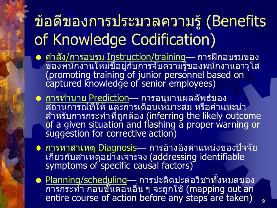 20 Decision Trees  ประกอบด้วย โหนด ซึ่งแสดงเป้าหมาย และ ลิงค์ ซึ่งแสดง การตัดสินใจ หรือ ผลที่ได้ (Composed of nodes representing goals and links representing decisions or outcomes)  โหนดทุกโหนด ยกเว้น รูทโหนดเป็นตัวแทนของเป้าหมาย พื้นฐาน (All nodes except the root node are instances of the primary goal.) (See next figure)  เป็นขั้นตอนก่อนการประมวลความรู้ (Often a step before actual codification)  ความสามารถที่จะพิสูจน์ภาพตรรกะในปัญหาที่รวมถึง สถานการณ์ที่ซับซ้อนซึ่งส่งผลในจำนวนขอบเขตของการ กระทำ (Ability to verify logic graphically in problems involving complex situations that result in a limited number of actions)