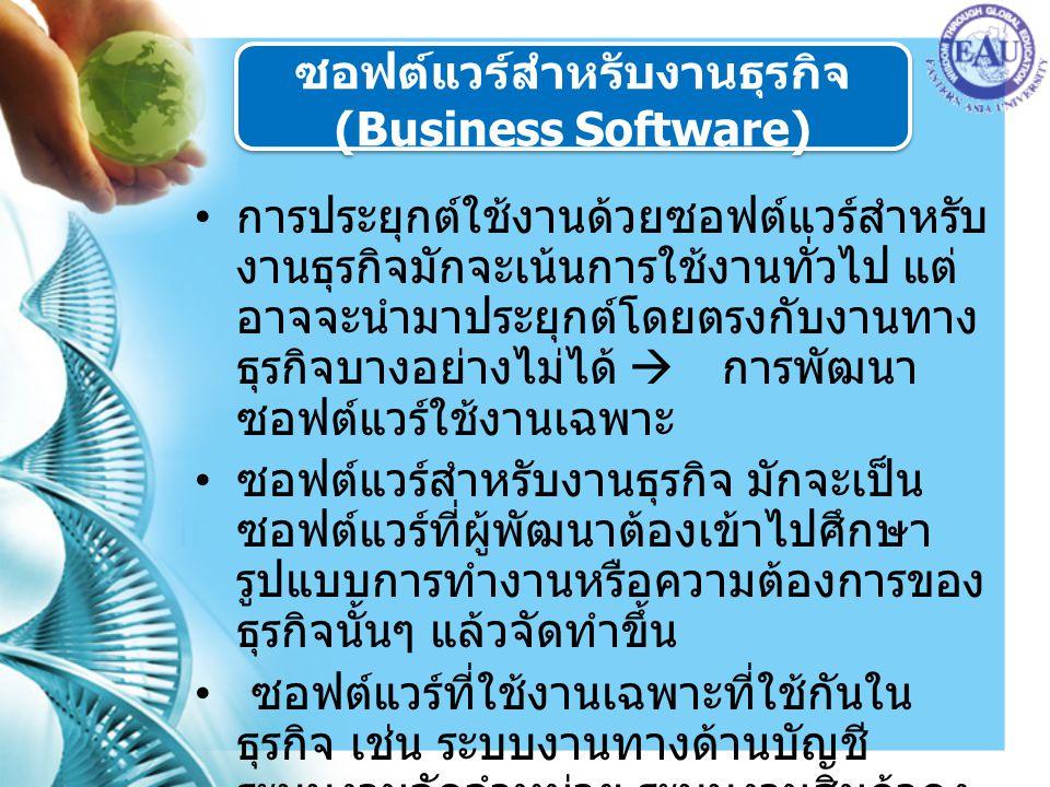 การประยุกต์ใช้งานด้วยซอฟต์แวร์สำหรับ งานธุรกิจมักจะเน้นการใช้งานทั่วไป แต่ อาจจะนำมาประยุกต์โดยตรงกับงานทาง ธุรกิจบางอย่างไม่ได้  การพัฒนา ซอฟต์แวร์ใ