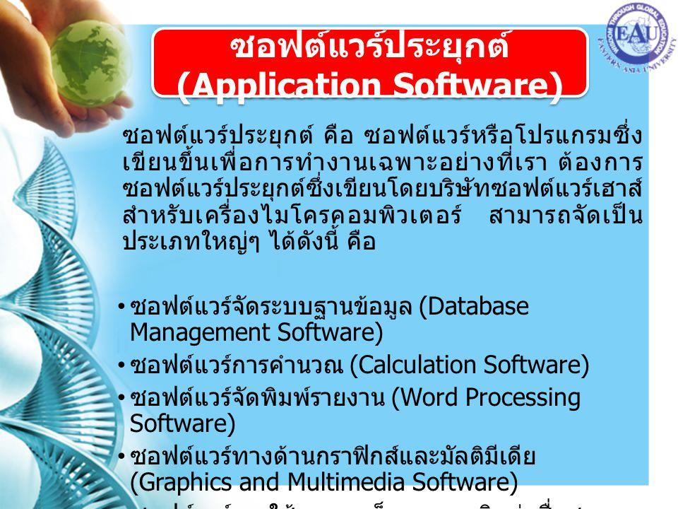 ซอฟต์แวร์ประยุกต์ คือ ซอฟต์แวร์หรือโปรแกรมซึ่ง เขียนขึ้นเพื่อการทำงานเฉพาะอย่างที่เรา ต้องการ ซอฟต์แวร์ประยุกต์ซึ่งเขียนโดยบริษัทซอฟต์แวร์เฮาส์ สำหรับ