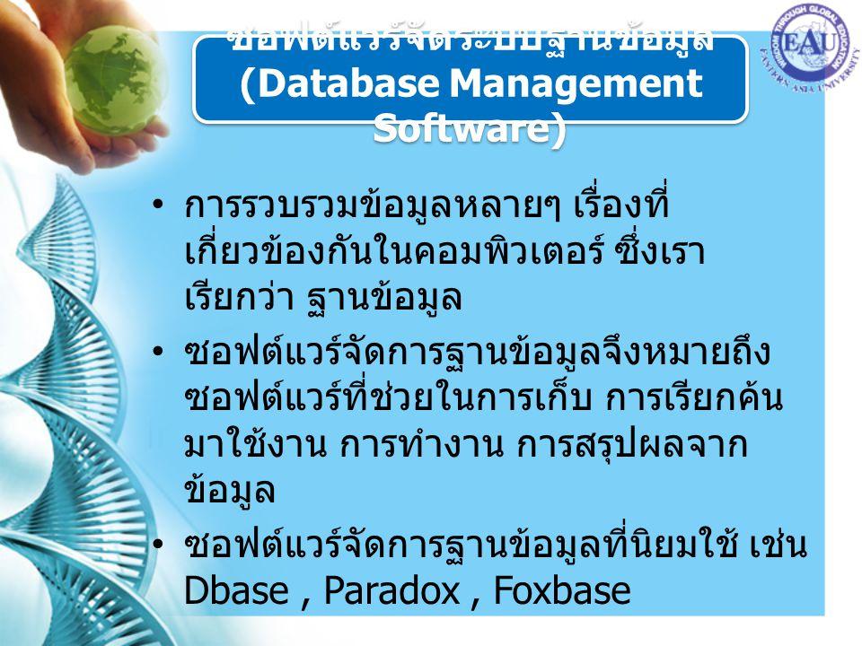 การรวบรวมข้อมูลหลายๆ เรื่องที่ เกี่ยวข้องกันในคอมพิวเตอร์ ซึ่งเรา เรียกว่า ฐานข้อมูล ซอฟต์แวร์จัดการฐานข้อมูลจึงหมายถึง ซอฟต์แวร์ที่ช่วยในการเก็บ การเ