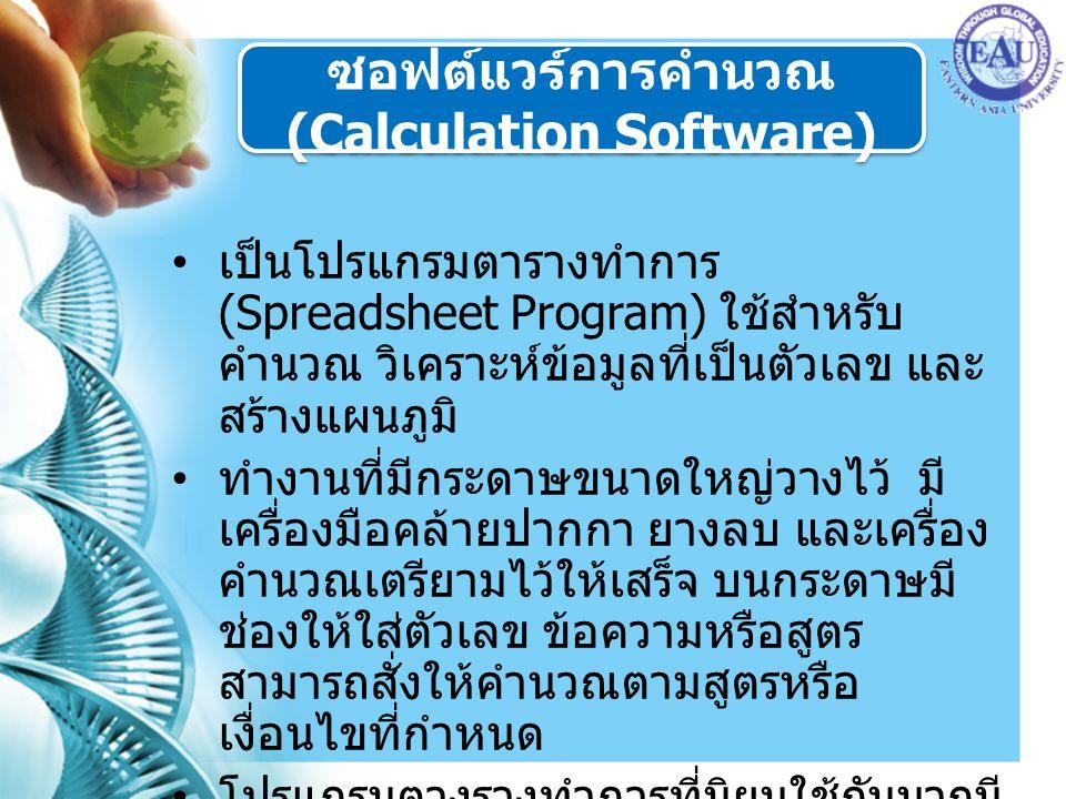 เป็นโปรแกรมตารางทำการ (Spreadsheet Program) ใช้สำหรับ คำนวณ วิเคราะห์ข้อมูลที่เป็นตัวเลข และ สร้างแผนภูมิ ทำงานที่มีกระดาษขนาดใหญ่วางไว้ มี เครื่องมือ