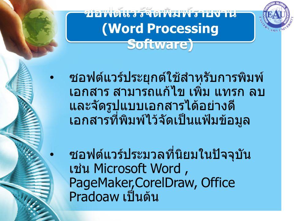 ซอฟต์แวร์ประยุกต์ใช้สำหรับการพิมพ์ เอกสาร สามารถแก้ไข เพิ่ม แทรก ลบ และจัดรูปแบบเอกสารได้อย่างดี เอกสารที่พิมพ์ไว้จัดเป็นแฟ้มข้อมูล ซอฟต์แวร์ประมวลที่