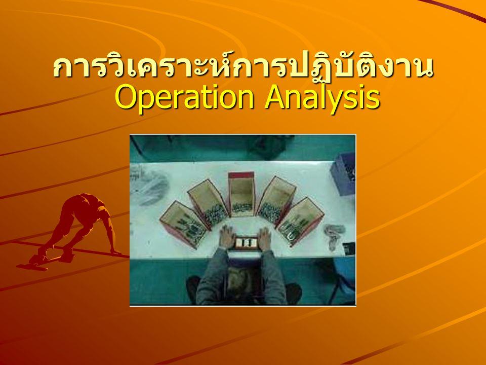 การวิเคราะห์การปฏิบัติงาน Operation Analysis