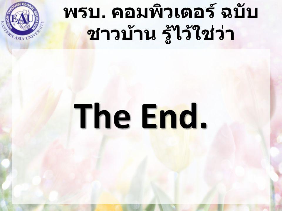 พรบ. คอมพิวเตอร์ ฉบับ ชาวบ้าน รู้ไว้ใช่ว่า The End.