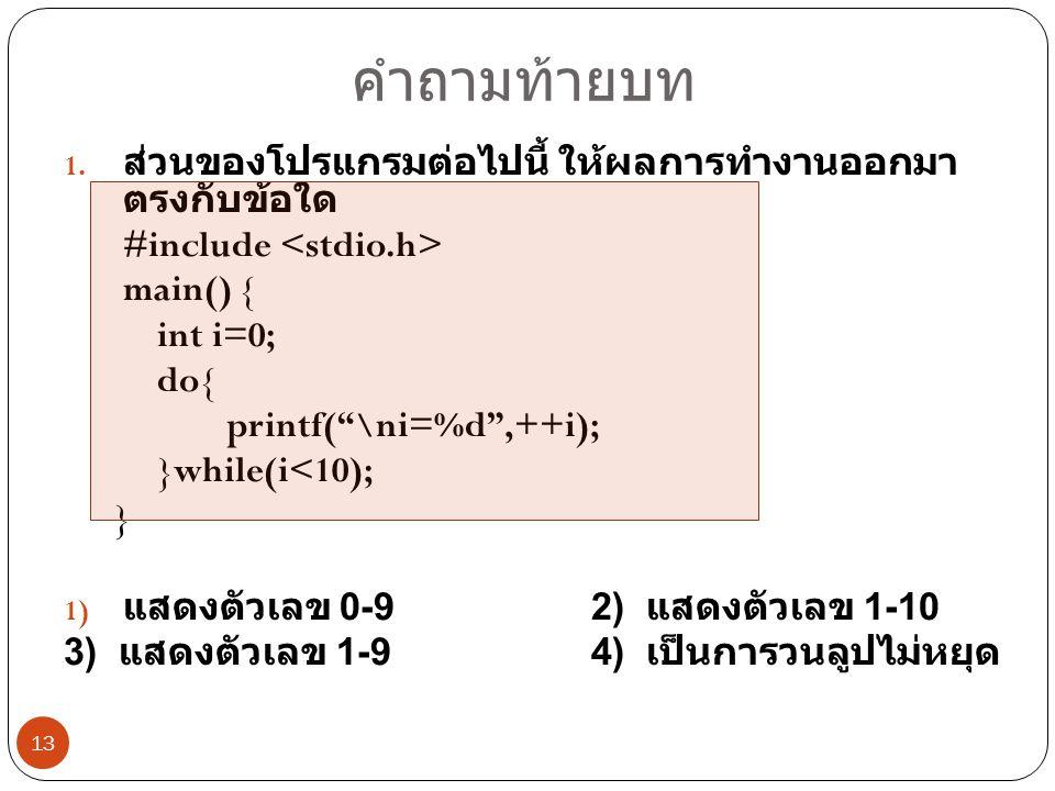 """13 คำถามท้ายบท 1. ส่วนของโปรแกรมต่อไปนี้ ให้ผลการทำงานออกมา ตรงกับข้อใด #include main() { int i=0; do{ printf(""""\ni=%d"""",++i); }while(i<10); } 1) แสดงตั"""