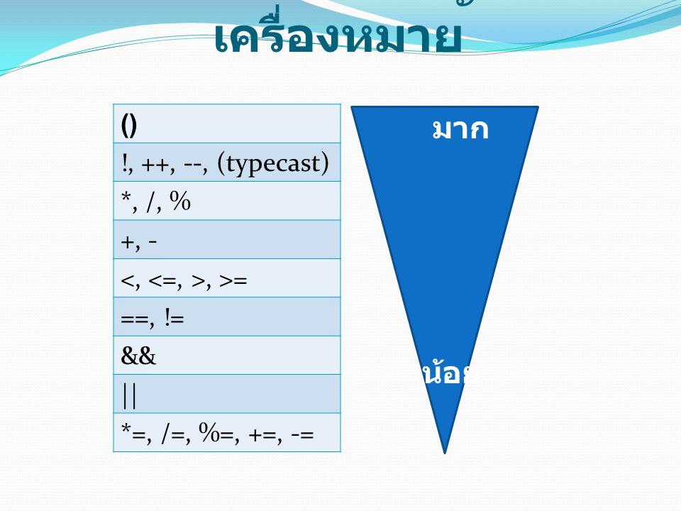 ตัวอย่าง (a-b)*10/c&&d+5 1) a-b 2) 1)*10 3) 2)/c 4) d+5 5) 3)&&4)