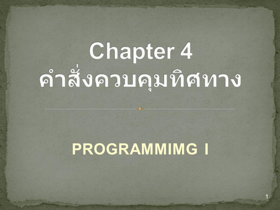 PROGRAMMIMG I 1