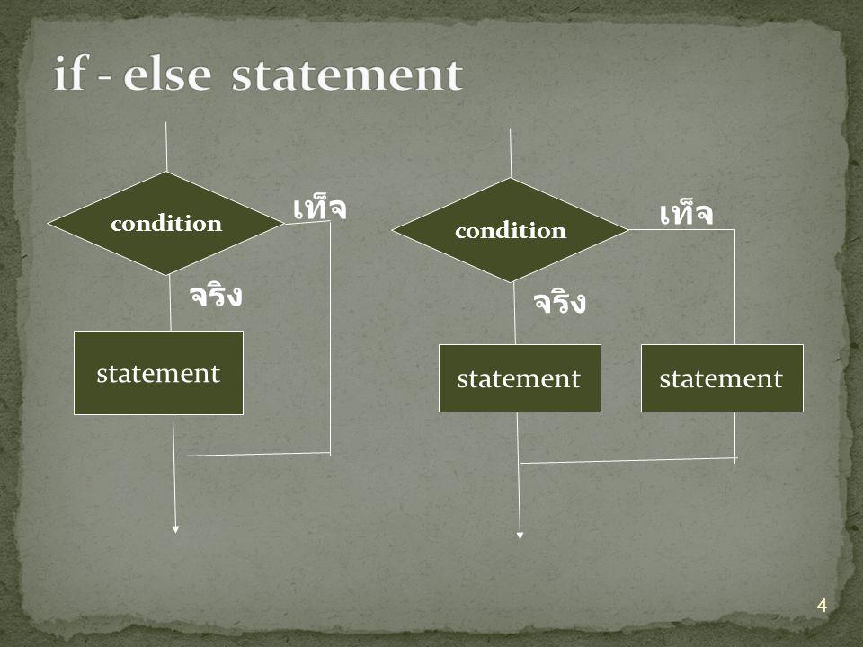 condition จริง statement เท็จ 4 condition จริง statement เท็จ statement