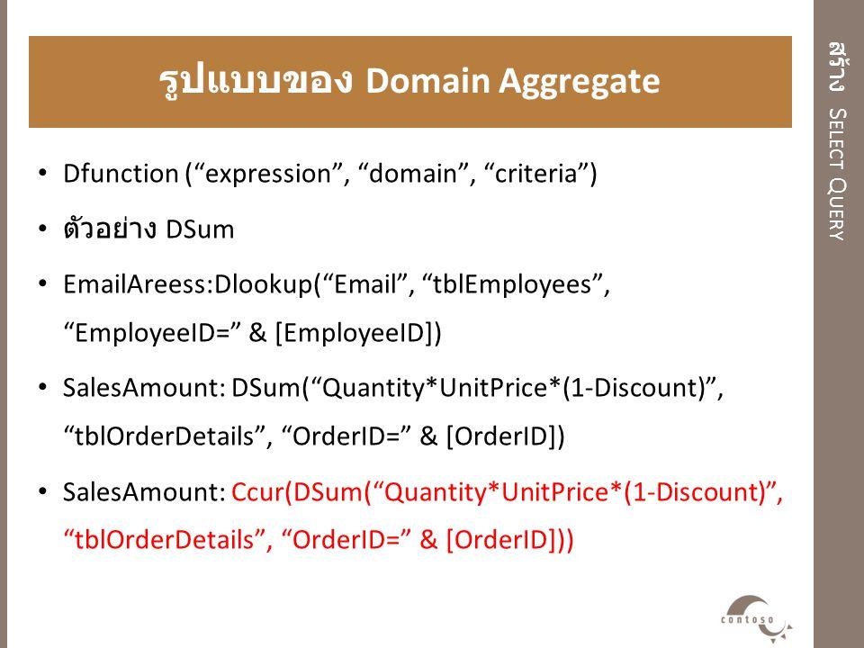 """สร้าง S ELECT Q UERY รูปแบบของ Domain Aggregate Dfunction (""""expression"""", """"domain"""", """"criteria"""") ตัวอย่าง DSum EmailAreess:Dlookup(""""Email"""", """"tblEmployee"""