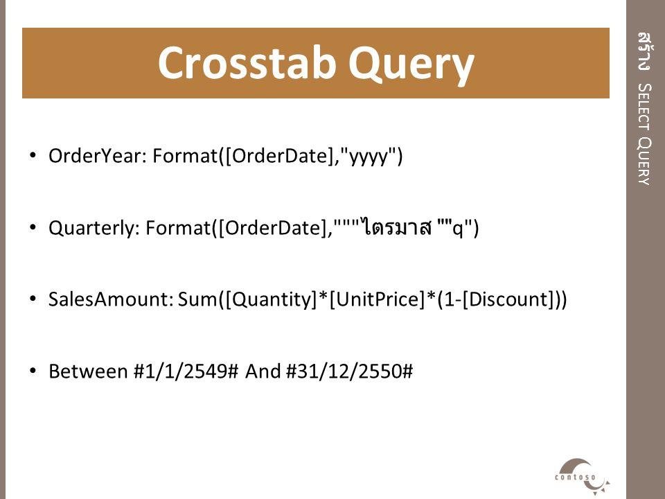 สร้าง S ELECT Q UERY Crosstab Query OrderYear: Format([OrderDate],