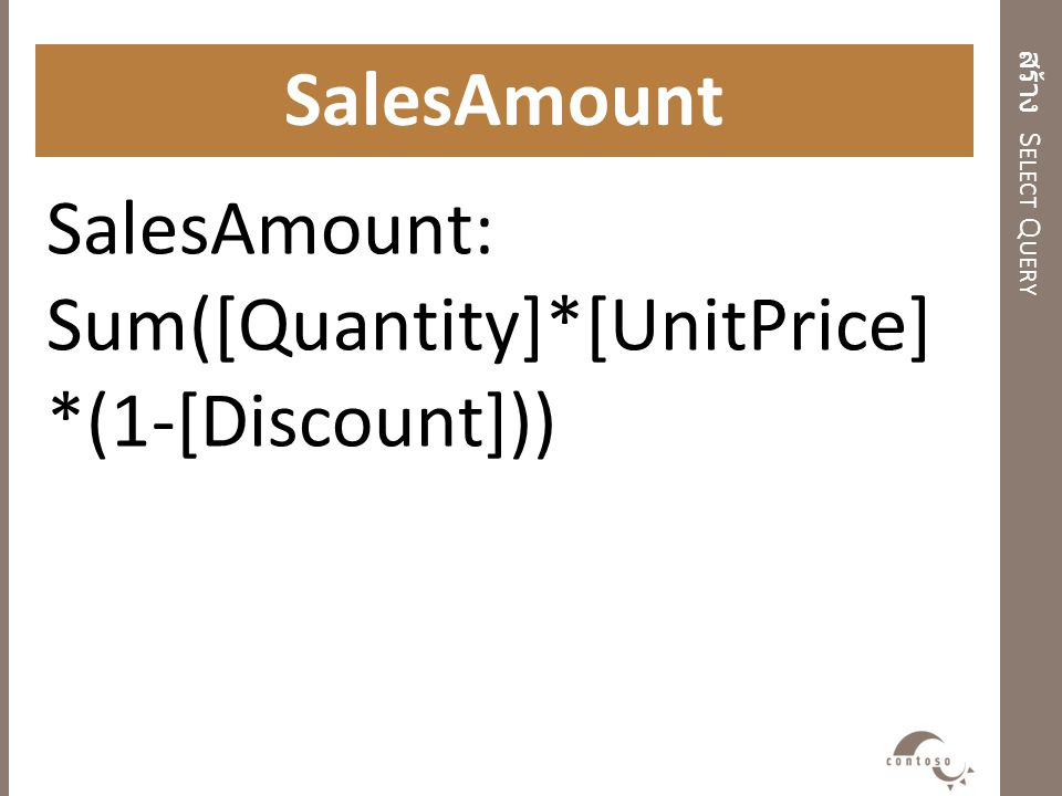สร้าง S ELECT Q UERY SalesAmount SalesAmount: Sum([Quantity]*[UnitPrice] *(1-[Discount]))