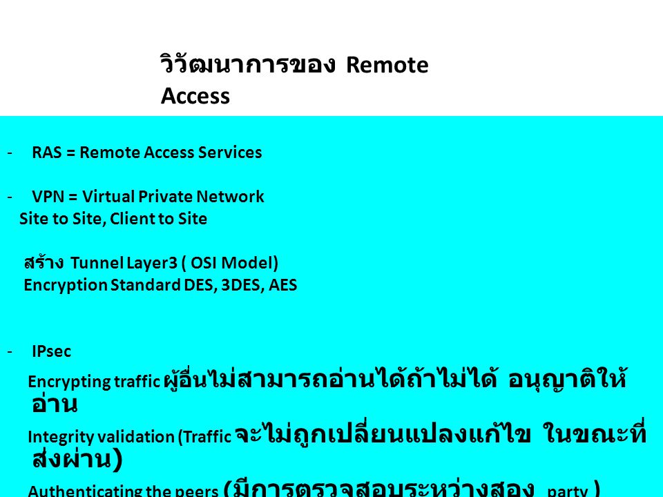 -RAS = Remote Access Services -VPN = Virtual Private Network Site to Site, Client to Site สร้าง Tunnel Layer3 ( OSI Model) Encryption Standard DES, 3D