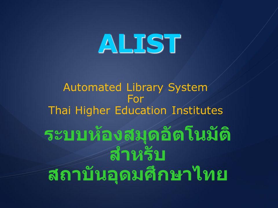 พัฒนาการของระบบห้องสมุด อัตโนมัติ ALIST สถาบันที่ใช้งานจุดเด่น Version 4 ( กำลังพัฒนา ) มีรูปแบบ Single System รองรับรูปแบบ Branch Library จัดทำรายงานแสดงบน Web Version 3 มอ.