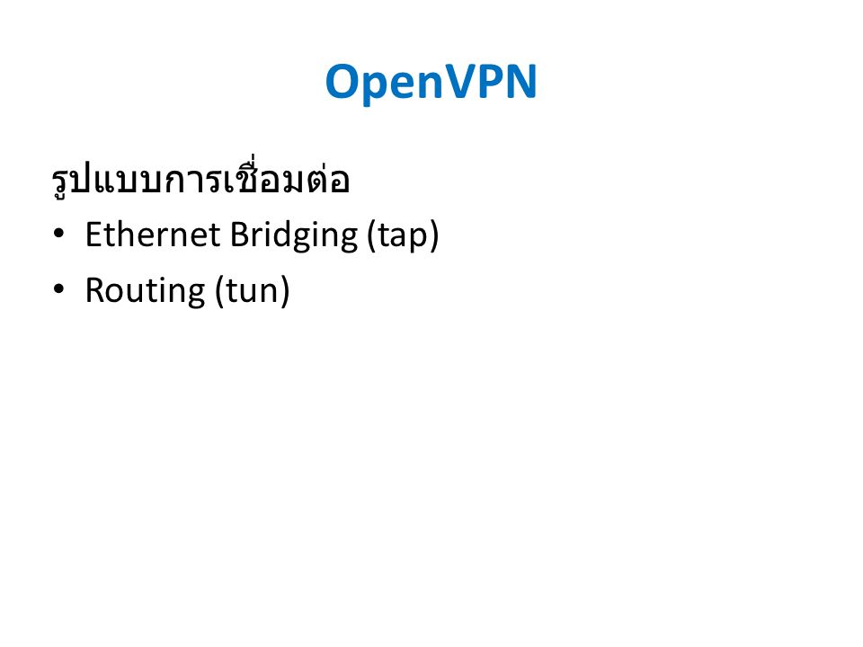 OpenVPN รูปแบบการเชื่อมต่อ Ethernet Bridging (tap) Routing (tun)