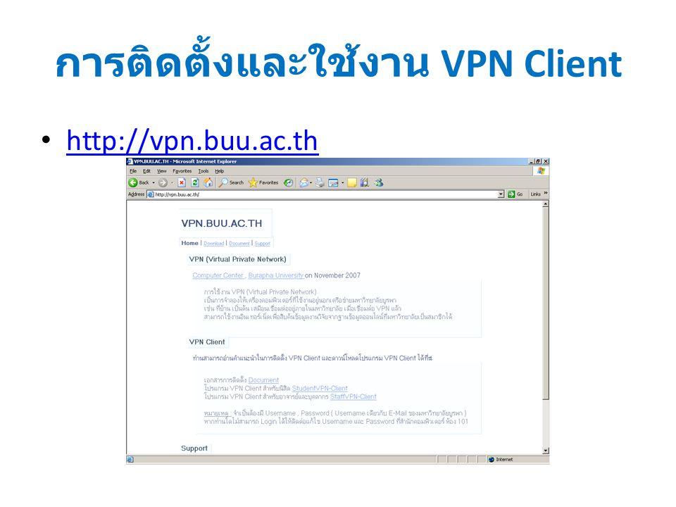การติดตั้งและใช้งาน VPN Client http://vpn.buu.ac.th