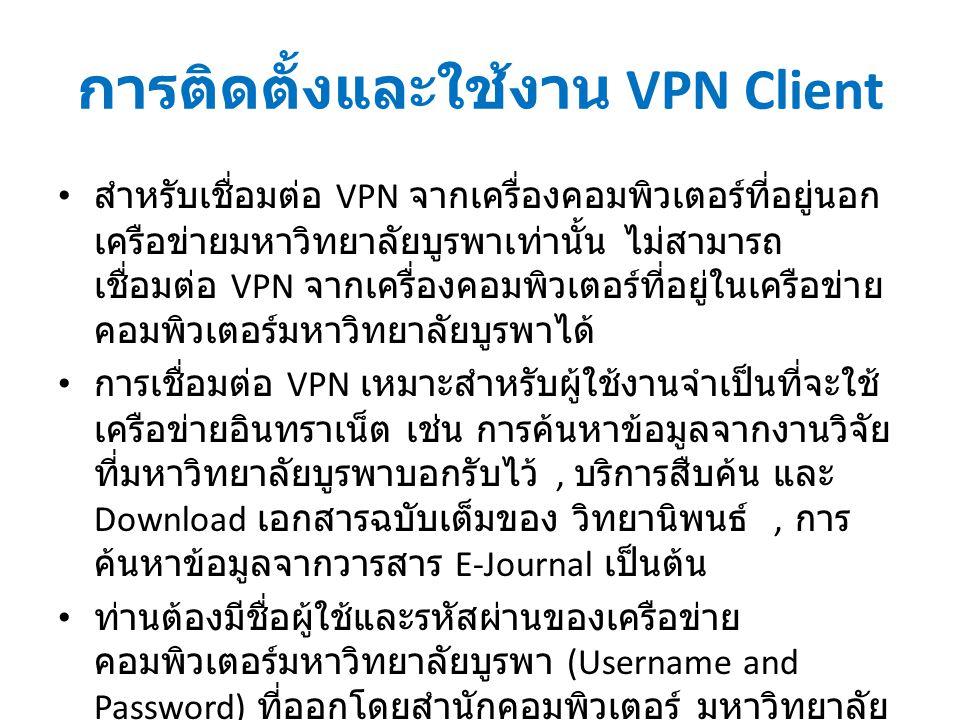 การติดตั้งและใช้งาน VPN Client สำหรับเชื่อมต่อ VPN จากเครื่องคอมพิวเตอร์ที่อยู่นอก เครือข่ายมหาวิทยาลัยบูรพาเท่านั้น ไม่สามารถ เชื่อมต่อ VPN จากเครื่อ