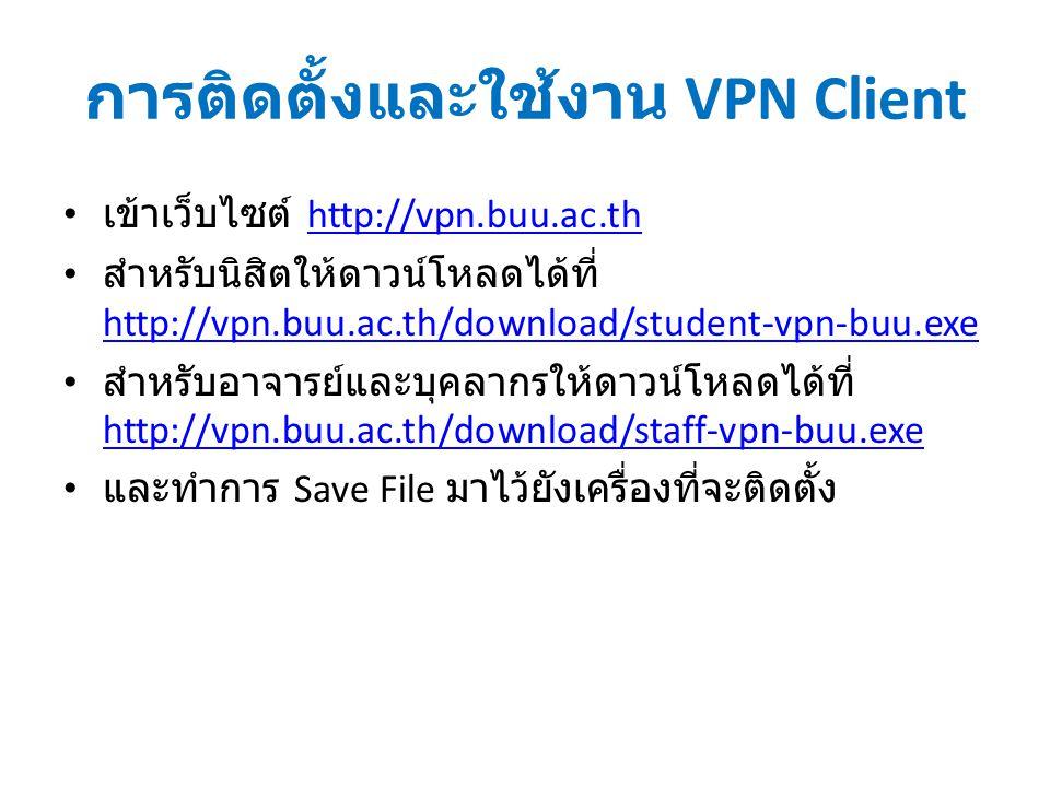 การติดตั้งและใช้งาน VPN Client เข้าเว็บไซต์ http://vpn.buu.ac.thhttp://vpn.buu.ac.th สำหรับนิสิตให้ดาวน์โหลดได้ที่ http://vpn.buu.ac.th/download/stude
