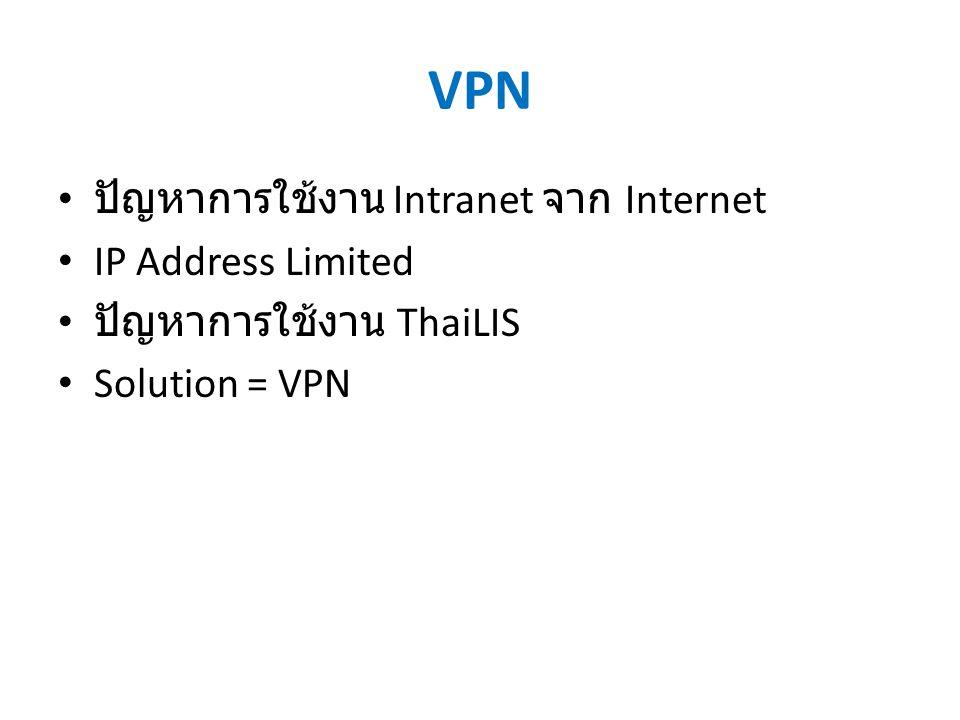 VPN ปัญหาการใช้งาน Intranet จาก Internet IP Address Limited ปัญหาการใช้งาน ThaiLIS Solution = VPN