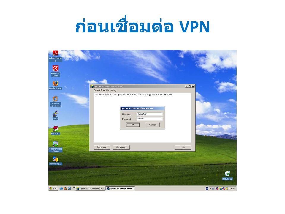 ก่อนเชื่อมต่อ VPN