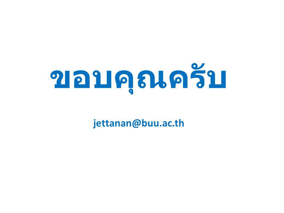 ขอบคุณครับ jettanan@buu.ac.th