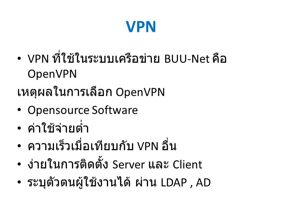 VPN VPN ที่ใช้ในระบบเครือข่าย BUU-Net คือ OpenVPN เหตุผลในการเลือก OpenVPN Opensource Software ค่าใช้จ่ายต่ำ ความเร็วเมื่อเทียบกับ VPN อื่น ง่ายในการต
