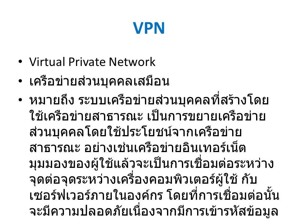 VPN Virtual Private Network เครือข่ายส่วนบุคคลเสมือน หมายถึง ระบบเครือข่ายส่วนบุคคลที่สร้างโดย ใช้เครือข่ายสาธารณะ เป็นการขยายเครือข่าย ส่วนบุคคลโดยใช