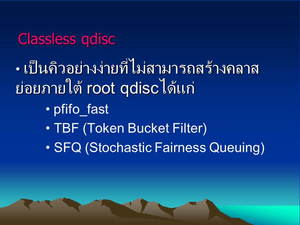 HTB qdisc – ตัวอย่างที่ 1 สร้าง filter เพื่อคัดแยกแพคเกตเข้าสู่คลาส tc filter add dev eth0 protocol ip parent 1:0 prio 1 u32 match ip src 1.2.3.4 match ip dport 80 0xffff flowid 1:10 ip dport 80 0xffff flowid 1:10 tc filter add dev eth0 protocol ip parent 1:0 prio 1 u32 match ip src 1.2.3.4 flowid 1:11 1:11