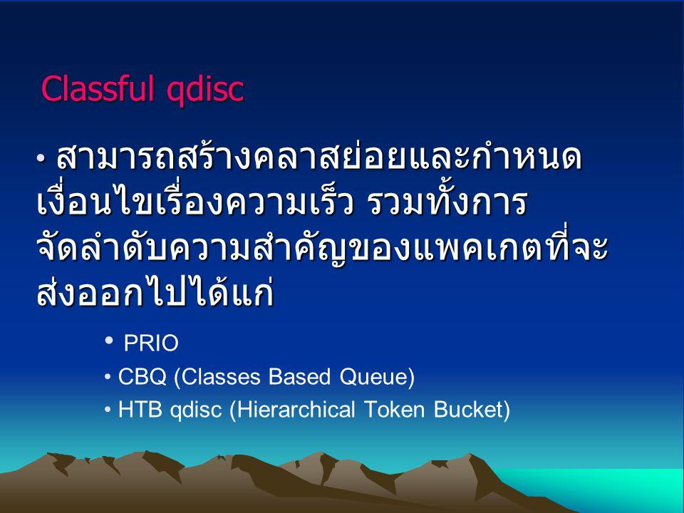 ส่วนประกอบของ Classful qdisc Queuing discipline Queuing discipline Classes Classes Filters Filters Policer Policer