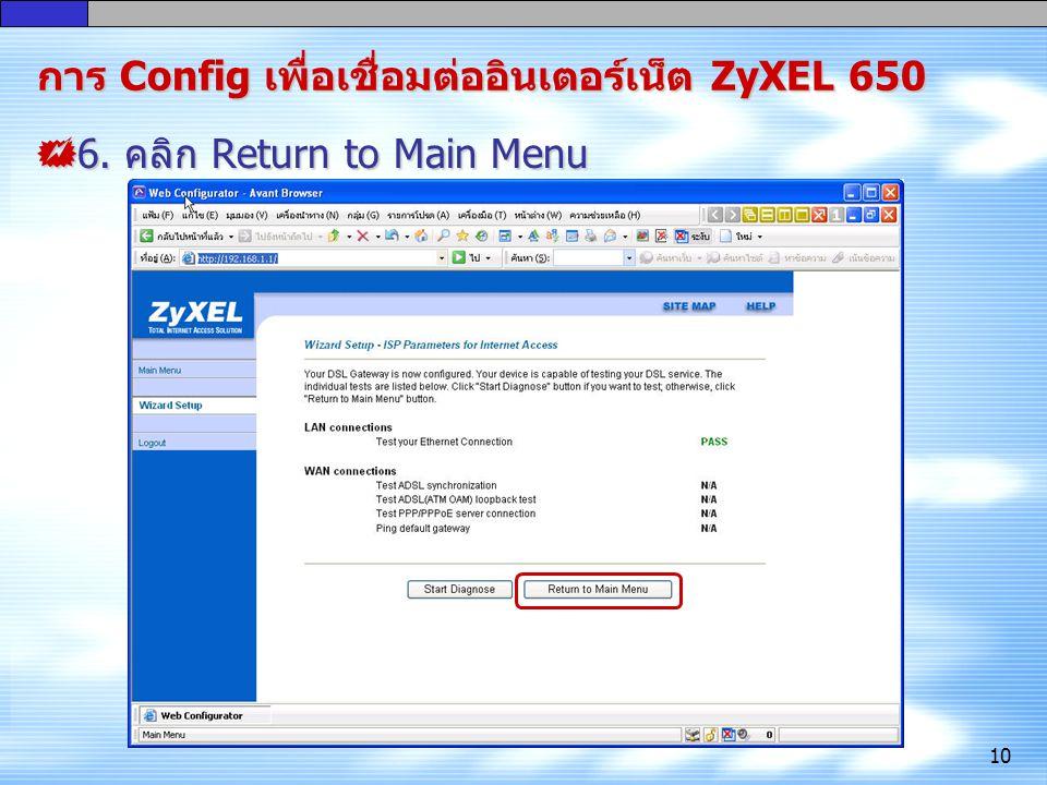 10 การ Config เพื่อ เชื่อมต่ออินเตอร์เน็ต ZyXEL 650  6. คลิก Return to Main Menu