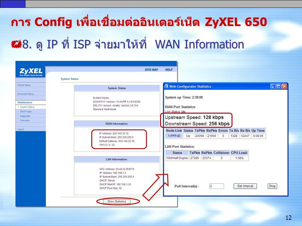 12 การ Config เพื่อ เชื่อมต่ออินเตอร์เน็ต ZyXEL 650  8. ดู IP ที่ ISP จ่ายมาให้ที่ WAN Information