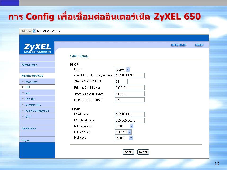 13 การ Config เพื่อ เชื่อมต่ออินเตอร์เน็ต ZyXEL 650