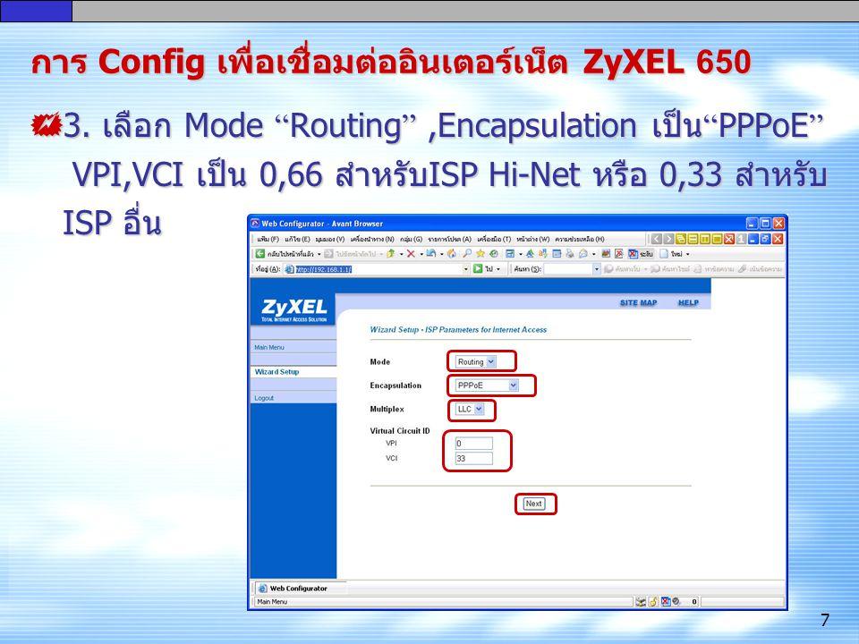 """7  3. เลือก Mode """" Routing """",Encapsulation เป็น """" PPPoE """" VPI,VCI เป็น 0,66 สำหรับISP Hi-Net หรือ 0,33 สำหรับ VPI,VCI เป็น 0,66 สำหรับISP Hi-Net หรือ"""