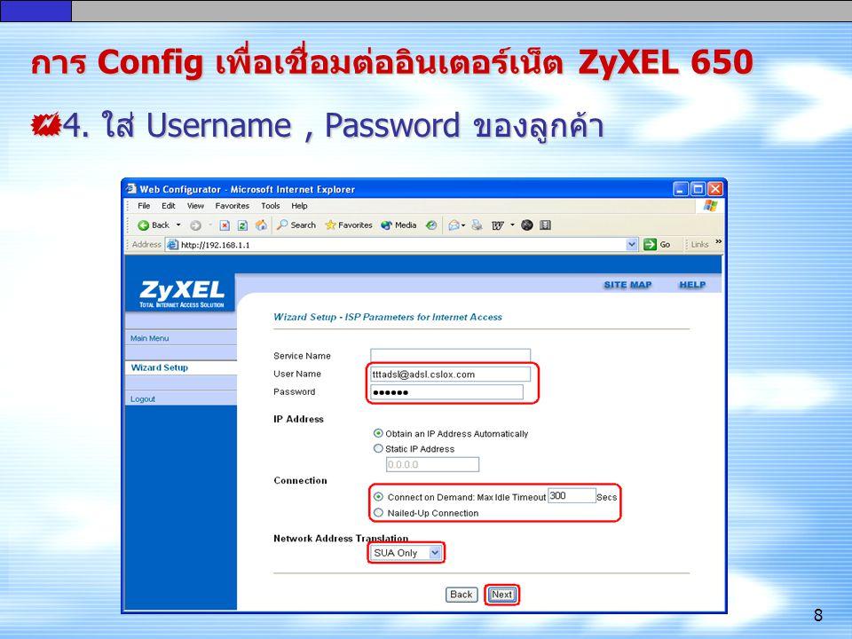 8  4. ใส่ Username, Password ของลูกค้า การ Config เพื่อ เชื่อมต่ออินเตอร์เน็ต ZyXEL 650