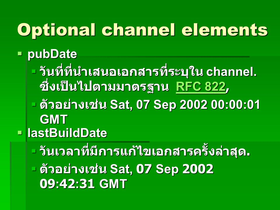Optional channel elements  pubDate  วันที่ที่นำเสนอเอกสารที่ระบุใน channel. ซึ่งเป็นไปตามมาตรฐาน RFC 822, RFC 822RFC 822  ตัวอย่างเช่น Sat, 07 Sep